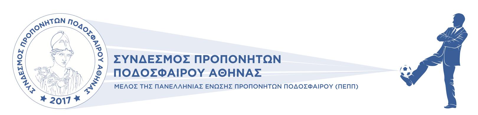 Σύνδεσμος Προπονητών Ποδοσφαίρου Αθήνας