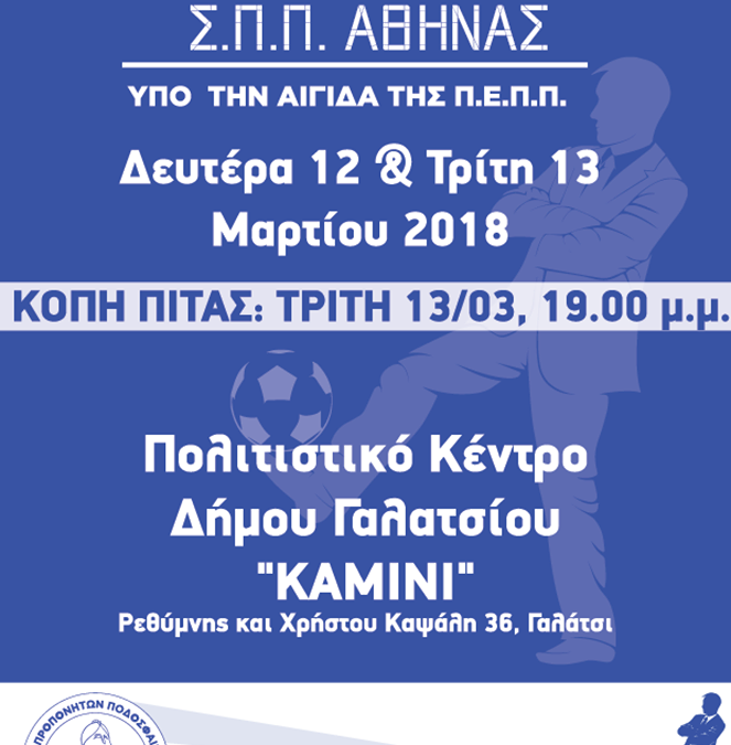 ΑΦΙΣΑ ΣΕΜΙΝΑΡΙΟΥ-ΚΟΠΗ ΠΙΤΑΣ