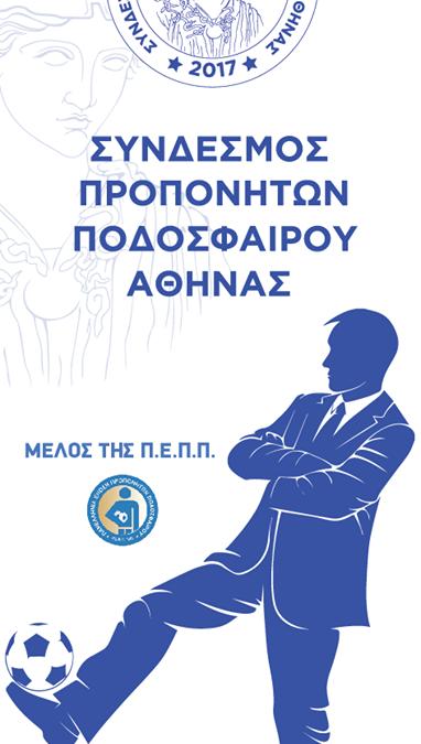 Ανακοινώνεται λειτουργία σχολής ανανέωσης ταυτοτήτων UEFA A και UEFA B στην Αθήνα 2-3/4/2018. Πληροφορίες Σ.Π.Π.ΑΘΗΝΑΣ τηλ: 211-1820294
